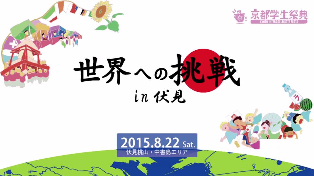 スクリーンショット 2015-09-16 23.24.13