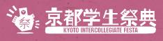 京都学生祭典オフィシャルサイト